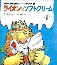 ライオンとソフトクリーム
