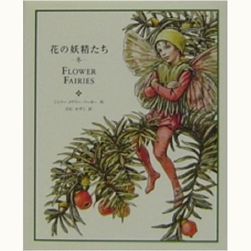 花の妖精たち - 冬 -