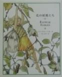 花の妖精たちシリーズ