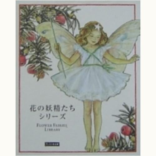 花の妖精たちシリーズ * 函入りセット
