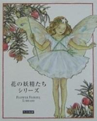 花の妖精たちシリーズ*フェリシモ出版