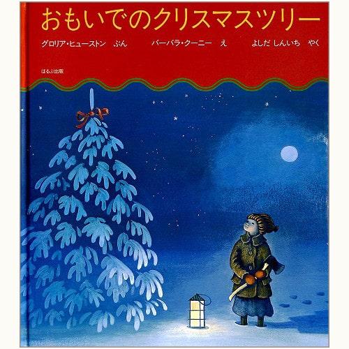 おもいでのクリスマスツリー