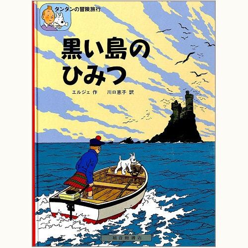 黒い島のひみつ タンタンの冒険旅行 1