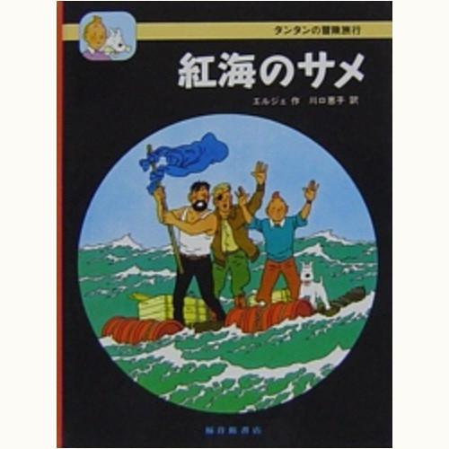 紅海のサメ タンタンの冒険旅行 11