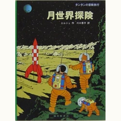 月世界探検 タンタンの冒険旅行 13