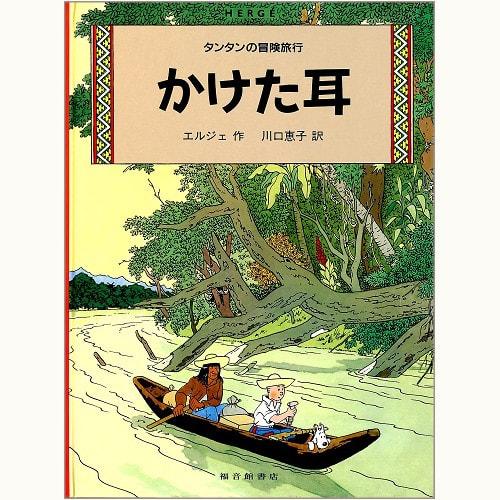 かけた耳 タンタンの冒険旅行 16