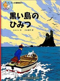 「タンタンの冒険旅行」シリーズ