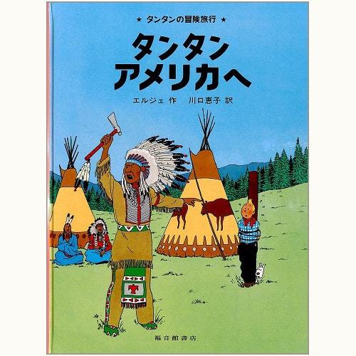 タンタン アメリカへ タンタンの冒険旅行 20