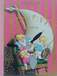 三つ子ちゃん シリーズ / 中央公論社版 * フランス語版