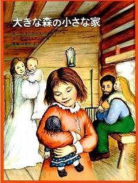「インガルス一家の物語」シリーズ