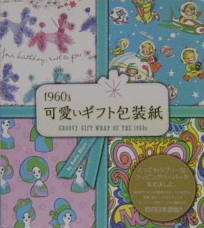 1960's 可愛いギフト包装紙  GROOVY GIFT WRAP OF THE 1960s