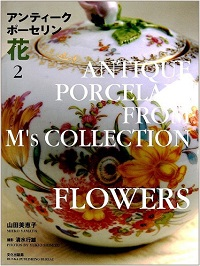 「Antique Porcelain from M's collection」シリーズ