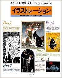 イメージの冒険 6 イラストレーション 線と色彩がうみだす、もうひとつの宇宙