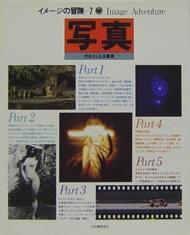 イメージの冒険7 写真 光をとらえる驚異