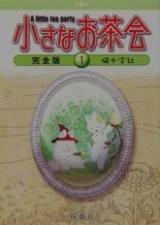 小さなお茶会 / ぷりんともっぷの四季
