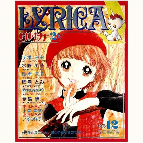 LYRICA リリカ 2号 1976-12 木の葉の号