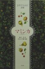 マミンカ(おかあさん) J・サイフェルト詩集