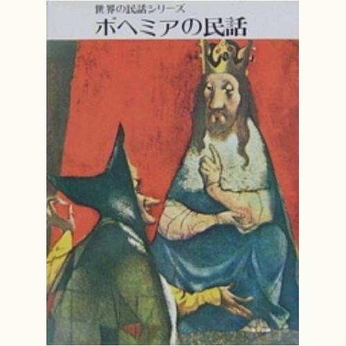 世界の民話シリーズ ボヘミアの民話