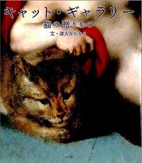キャット・ギャラリー 猫の贈りもの