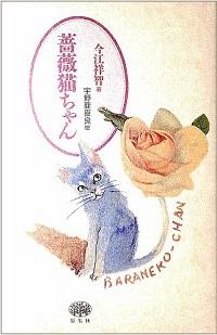 薔薇猫ちゃん