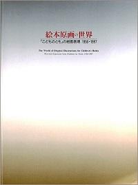絵本原画の世界 「こどものとも」の絵画表現 1956-1997