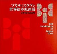 ブラティスラヴァ世界絵本原画展 日本国内巡回展