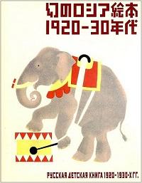 幻のロシア絵本 1920-30年代