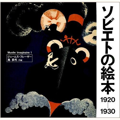 ソビエトの絵本 1920 1930 食と暮らしの古本屋 eclipse plus