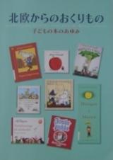 北欧からのおくりもの 子どもの本のあゆみ