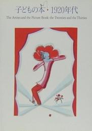 子どもの本・1920年代
