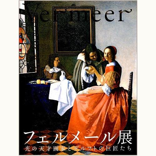 フェルメール展 光の天才画家とデルフトの巨匠たち