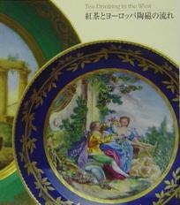 紅茶とヨーロッパ陶磁の流れ マイセン、セーヴルから現代のティー・セットまで