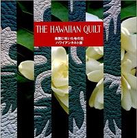 THE HAWAIIAN QUILT 楽園に咲いた布の花 ハワイアンキルト展