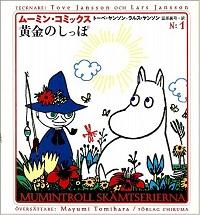筑摩書房版 ムーミン・コミックス