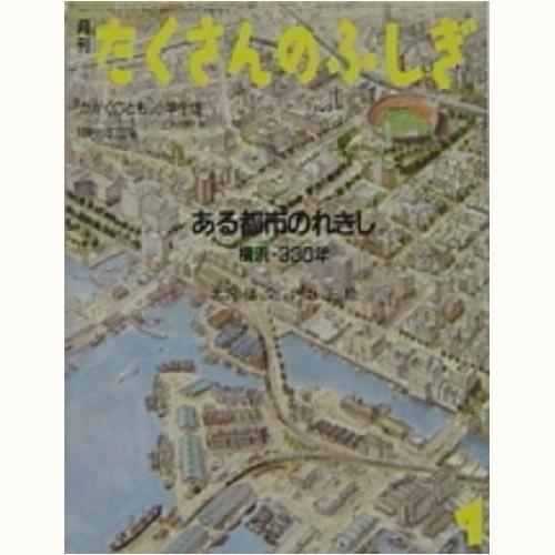 ある都市のれきし 横浜・330年