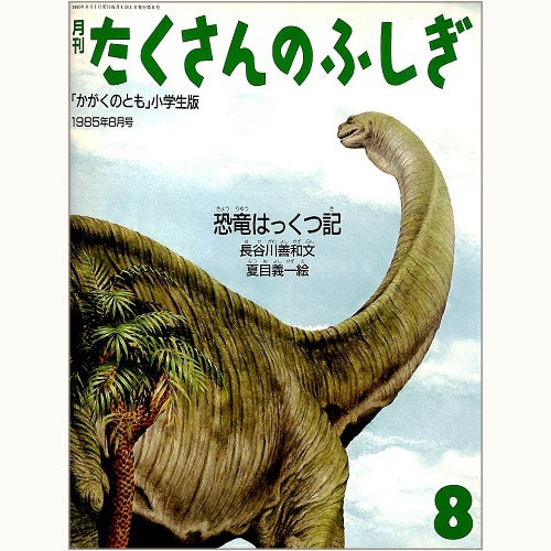 恐竜はっくつ記