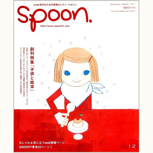 spoon. 創刊号 子供と絵本