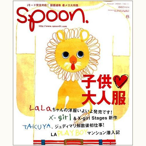 spoon. No.11 子供・大人服