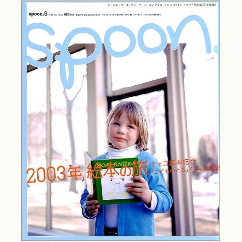 spoon. No.16 2003年、絵本の旅