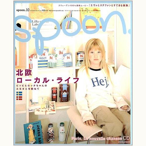 spoon. No.18 北欧ローカル・ライフ
