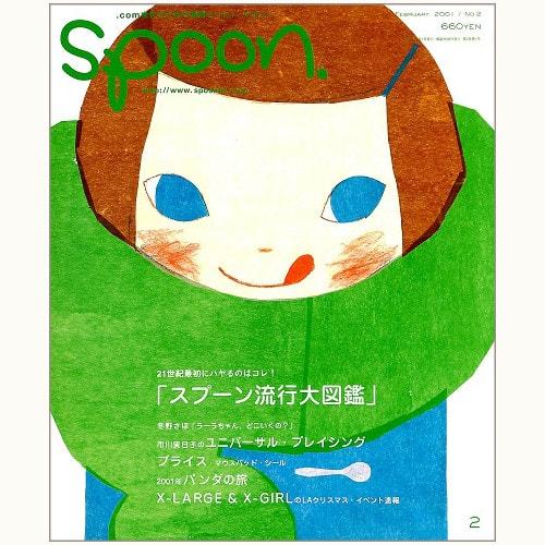spoon. No.2 スプーン流行大図鑑