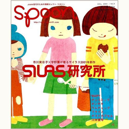 spoon. No.3 SILAS 研究所