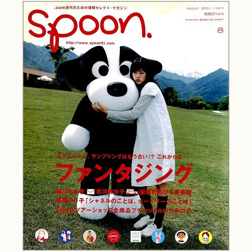 spoon. No.5 ファンタジック