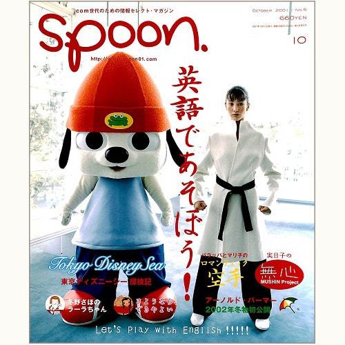spoon. No.6 英語であそぼう!