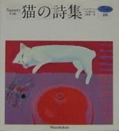 猫の詩集 Nursery Cat