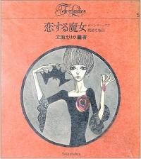 立原えりか純愛小説シリーズ