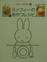 ミッフィーのおやつレシピ / パーティーレシピ / ピクニックブック