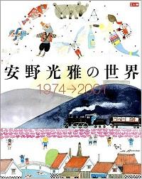 安野光雅の世界 1974→2001 別册太陽
