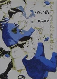 青い菊 Les Chrysanthemes Bleus