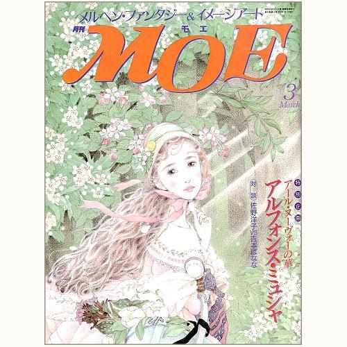 月刊 MOE 125号 アルフォンス・ミュシャ アール・ヌーヴォーの華